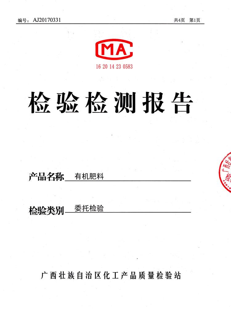 桂农肥(2018)准字3149号检验报告
