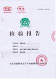 桂农肥(2014)临字2265号检验报告